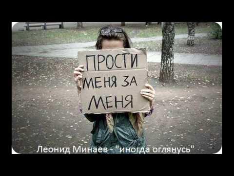 Леонид Минаев - иногда оглянусь