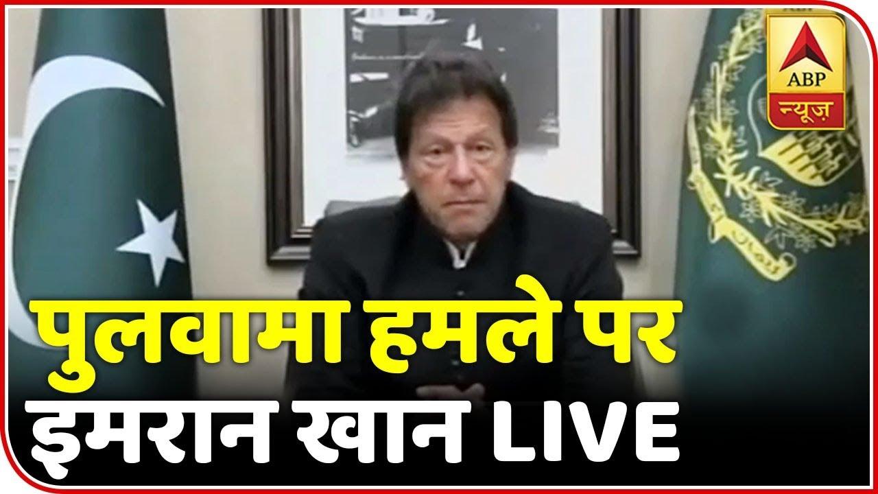 भारत की सख्ती से घुटने पर पाकिस्तान, इमरान खान ने कहा- आतंक पर बातचीत करने को तैयार