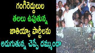 జాతియ్యా పార్టీలను అడుగుతున్న చెప్పే దమ్ముందా YS Jagan Parvathipuram Public Meeting  Cinema Politics