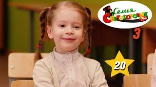 Семья Светофоровых 3 сезон (20 серия) 'Регулировка движения' | Сериалы для детей