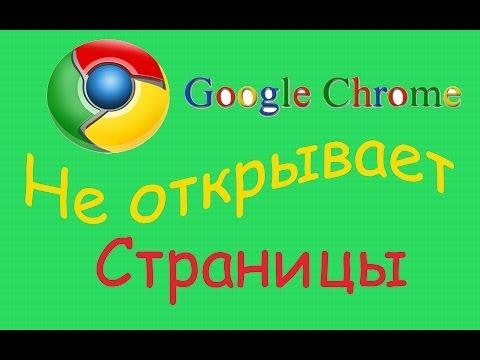 Google Chrome Не Открывает Страницы