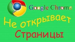 Google Chrome Не Открывает Страницы(Если описанные выше действия не исправили проблемы. 1.Попробуйте, очистить кэш в Google Chrome. 2.Или удалите файл..., 2014-07-17T09:40:30.000Z)