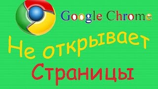 Google Chrome Не Открывает Страницы(, 2014-07-17T09:40:30.000Z)