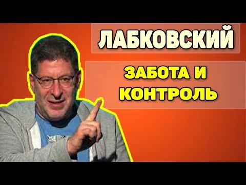 МИХАИЛ ЛАБКОВСКИЙ - ЗАБОТА И КОНТРОЛЬ. В ЧЕМ РАЗНИЦА.