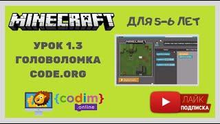 Урок 1.3 - видео-уроки по программированию для детей