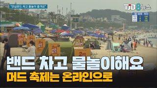 """[TJB 대전·충남·세종뉴스] """"밴드 차고 물…"""