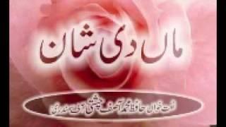 maa ki shan         Muhammad Asif Chishti.mp4