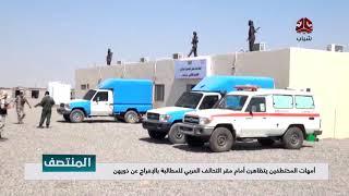 أمهات المختطفين يتظاهرن أمام مقر التحالف العربي للمطالبة بالإفراج عن ذويهن | تقرير يمن شباب