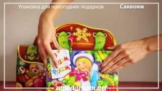 видео Упаковка для новогодних подарков 2017 купить в розницу