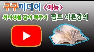 취미생활 같이 해주기(1-3) - 펌프 이론(유튜브 이미지 트레이닝)
