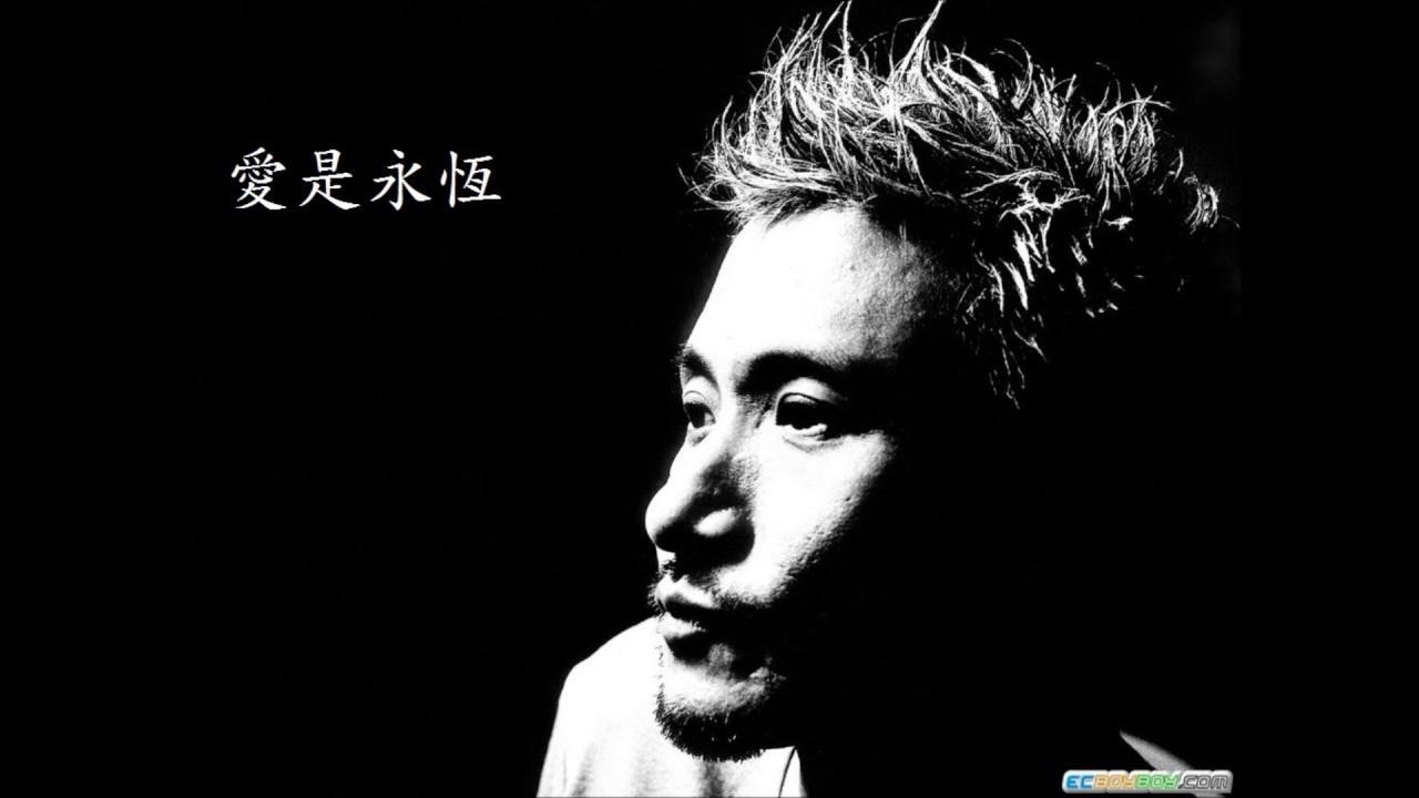 愛是永恆 (原唱: 張學友 ) - YouTube