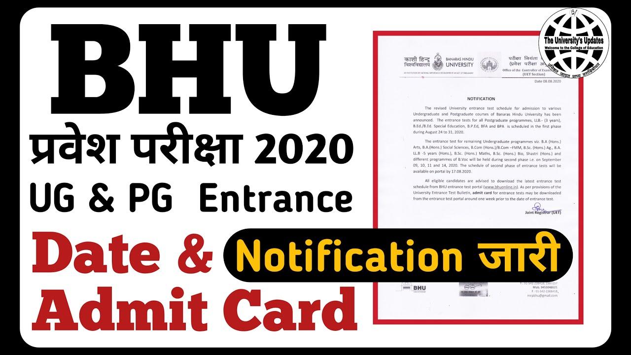 BHU Entrance Confirm Date & Admit Card की Notification आ गई है