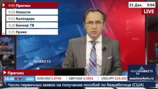 31.12.15 (09:00 MSK) - Прогноз форекс MaхiMarkets.