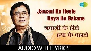 Jawani Ke Heele Haya Ke Bahane with lyrics जवानी के हिले हया के बहाने Jagjit Singh