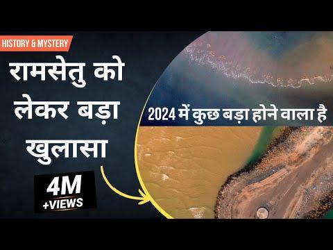 Ram Setu:कभी रामसेतु पर पैदल चलते थे लोग!