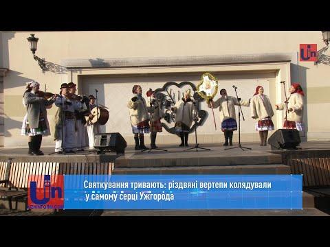 Святкування тривають: різдвяні вертепи колядували у самому серці Ужгорода