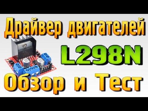Драйвер двигателей L298N - Обзор, Тест, Подключение к Arduino