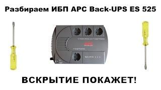 Разбираем APC Back-UPS ES 525. Источник бесперебойного питания для компьютера и другой электроники.(Очередная разборка электроники! На этот раз разбираем Источник бесперебойного питания фирмы APC, модель..., 2015-01-21T04:07:13.000Z)