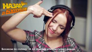 Босиком по солнцу - А по тёмным улицам гуляет дождь (Back to the Future Cover)