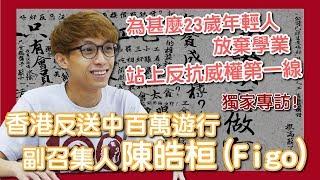 為什麼23歲年輕人放棄學業站上反抗威權第一線?獨家專訪香港反送中百萬遊行副召集人陳皓桓(Figo)