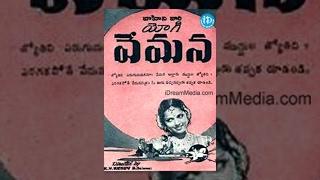Yogi Vemana Telugu Full Movie || Chittor V Nagaiah, M V Rajamma || Kadiri Venkata Reddy || Nagaiah