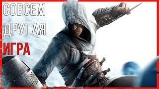 Assassin's Creed [Без Интерфейса] - Часть 1