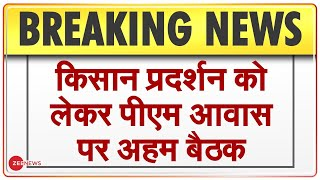 Farmers Protest: PM Residence पर अहम बैठक, गृहमंत्री, रक्षामंत्री, कृषि मंत्री मौजूद | Breaking News