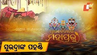 Snana Purnima 2018 Live: Devi Subhadra Pahandi - Snana Yatra Puri | Rath Yatra