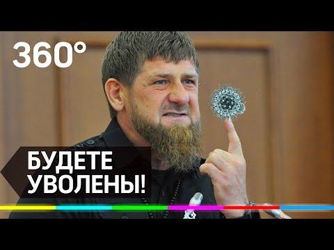 Будете уволены: Кадыров запретил жителям и госслужащим выходить из дома в выходные