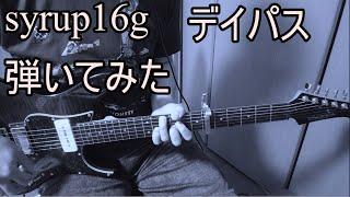 syrup16g - デイパス