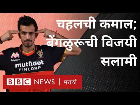 RCB v SRH Result Indian Premier League: Virat Kohli च्या Royal Challengers Bangalore ची विजयी सलामी