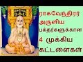 Raghavendra swamy Four Orders to his followers in tamil