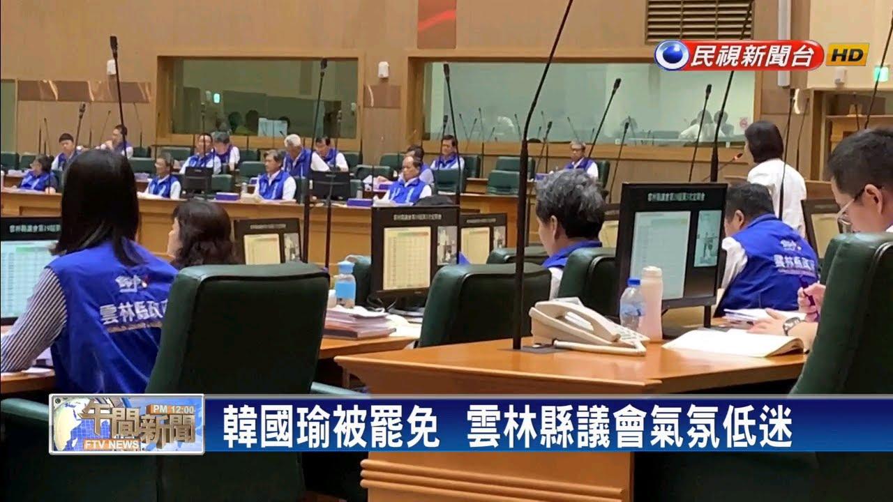 韓國瑜被罷免 雲林議員李明哲缺席議會總質詢-民視臺語新聞 - YouTube