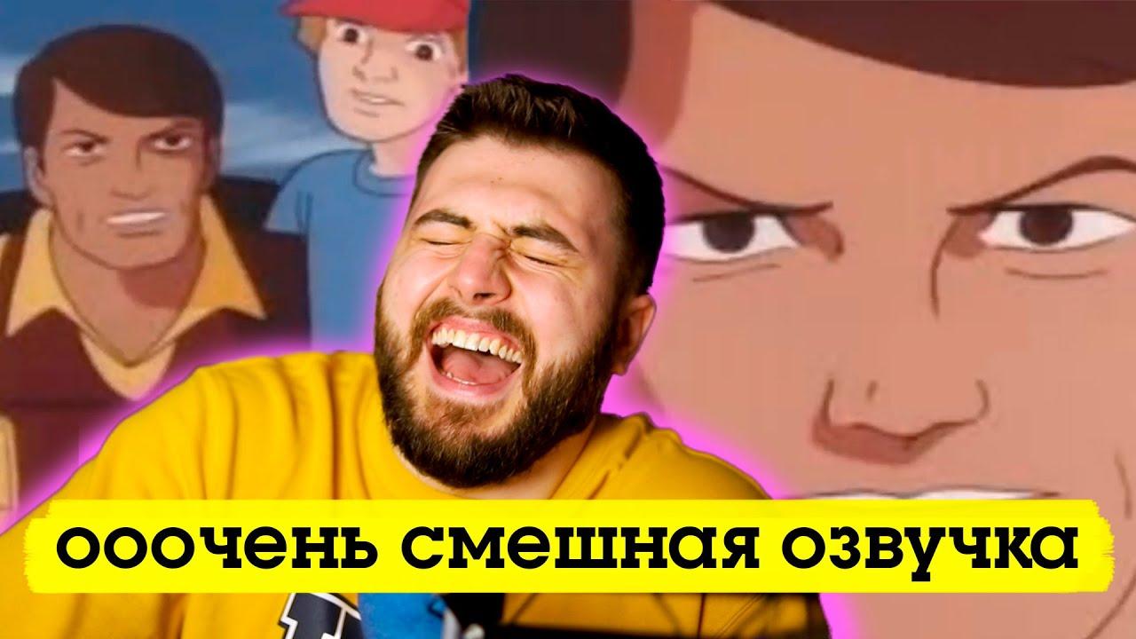 Реакция: Очень смешная озвучка аниме / Недооцененный ролик