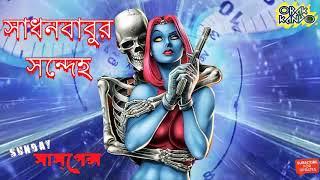 sunday suspense 2018#Sadhonbabur Sandeho#সাধনবাবুর সন্দেহ #sunday suspense bhoot special