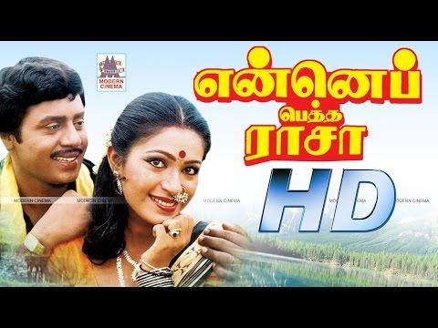 Enna Petha Raasa Full Movie என்ன பெத்த ராசா ராமராஜன் ரூபிணி நடித்த காதல்சித்திரம்