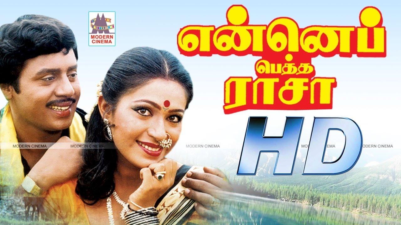 Download Enna Petha Raasa Full Movie என்ன பெத்த ராசா ராமராஜன் ரூபிணி நடித்த காதல்சித்திரம்