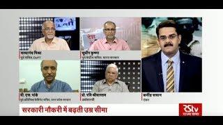 Desh Deshantar : सरकारी नौकरी : बढ़ती उम्र सीमा | Govt Jobs : Increase in upper age limits