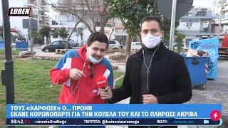 Μύστης με vibes Αυγολέμονου αφηγείται πως τον κάρφωσε ο πρώην της φίλης του | Luben TV