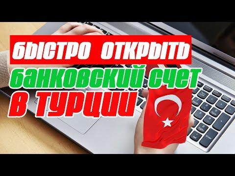 Как открыть счет в турецком банке? (в Стамбуле, например)