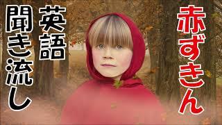 英語童話リスニング聞き流し【赤ずきん】ネイティブ朗読 オーディオブック Little Red Riding Hood