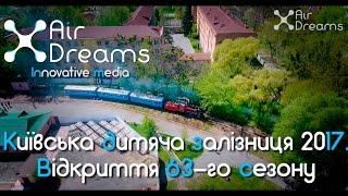 Детская железная дорога Киев, открытие 63-го сезона 2017 съемка с квадрокоптера #SkyNews