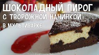 Шоколадный пирог с творожной начинкой. Вкусный шоколадный пирог в мультиварке