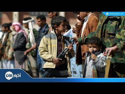 مئات القتلى من أطفال جندهم الحوثيون في اليمن  - نشر قبل 2 ساعة