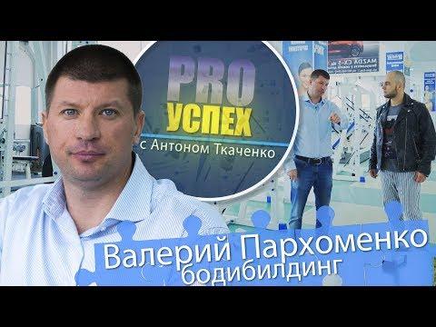 Валерий Пархоменко - PRO Успех. Президент Днепропетровской Федерации Бодибилдинга