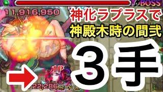 【モンスト】乱入対応3手!『神化ラプラス』で周回する神殿木時の間弐ワンパン編成
