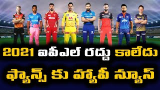 Rajeev Shukla Clarifies | IPL 2021 Not Cancelled | Telugu Buzz