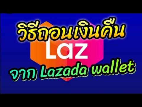 วิธีถอนเงินจาก Lazada wallet