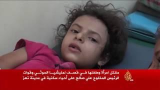 بيوت تعز تحت قصف مليشيا الحوثي وقوات صالح