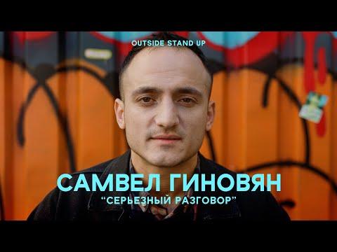 Самвел Гиновян «Серьезный разговор»   OUTSIDE STAND UP